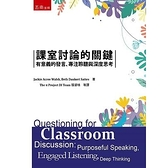 課室討論的關鍵:有意義的發言、專注聆聽與深度思考