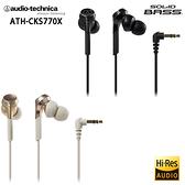 鐵三角 ATH-CKS770X (附原廠收納袋) 重低音密閉型耳道式耳機 公司貨一年保固