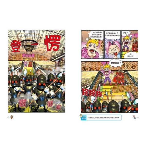 楓之谷大冒險21:水晶球搶奪戰  三采 (購潮8) 9789576581533