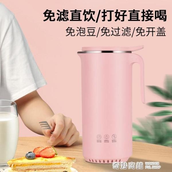 運韜豆漿機迷你加熱破壁機全自動多功能料理機小型家用攪伴果汁機 ATF 奇妙商鋪