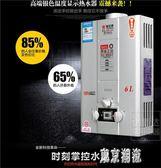 家用商用瓦斯熱水器液化氣煤氣燃氣洗澡即熱式免水壓壁掛小型新款節能LXY2899【東京潮流】