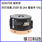 【享印科技】EPSON S050709 副廠碳粉匣 適用 AL-M200DN/M200DW/M200DNF/M200DWF/MX200DWF