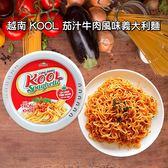 【越多越便宜】越南 KOOL 茄汁牛肉風味義大利麵 乾拌麵◎花町愛漂亮◎YM