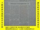 二手書博民逛書店罕見南方日報【1975年8月19日】Y185816