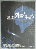 【書寶二手書T8/科學_XAO】地球.外星人中繼站_江晃榮