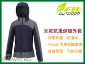 ╭OUTDOOR NICE╮維特FIT 女款Tricot裡防潑水保暖抗風外套 丈青色 IW2302 抗風外套 保暖外套  天鵝絨