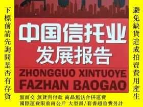 二手書博民逛書店罕見中國信託業發展報告2010Y151510
