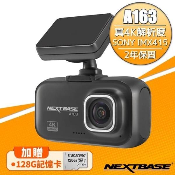 【南紡購物中心】NEXTBASE A163 真4K高畫質SONY感光元件行車記錄器-加贈128G記憶卡