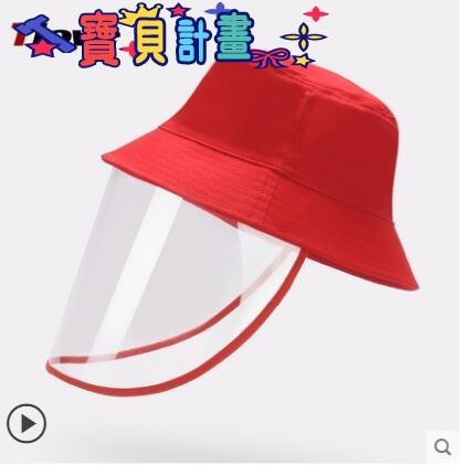 防飛沫帽子寶寶防飛沫漁夫帽可拆卸防塵帽太陽帽男寶女寶兒童盆帽遮臉防【防疫用品】新品