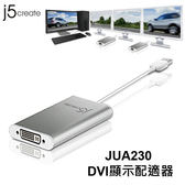 j5create JUA230 JUA-230 USB2.0 DVI外接顯示卡 顯示配適器