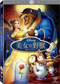 迪士尼動畫系列限期特賣 美女與野獸 雙碟裝鑽石版 DVD (購潮8)