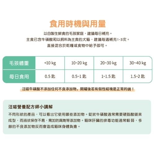 【🐱🐶培菓寵物48H出貨🐰🐹】汪喵星球》犬貓用保健TAURINE牛磺酸-70g/罐