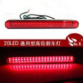 高亮汽車高位剎車燈LED爆閃高位剎車燈led車尾燈改裝殺車燈通用型