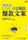 如何在LINE、FB寫出爆款文案:奧美前金牌廣告人教你,把文字變成「印鈔機」的18個..