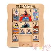 華容道益智玩具國小生智力游戲木質數字三國木制滑動拼圖【聚可愛】