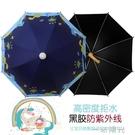 兒童雨傘女小童寶寶男童女童幼兒園小孩小學生黑膠上學太陽傘雨具 一米陽光