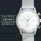 【南紡購物中心】Tayroc英國設計師品牌時尚雅痞紳士計時腕錶TXM089公司貨/風靡全球/平價時尚