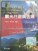 【書寶二手書T9/大學商學_YJS】觀光行政與法規_邱長光