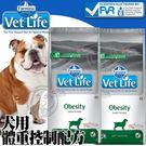 【 培菓平價寵物網 】(送刮刮卡*1張)法米納》VetLife獸醫寵愛處方犬用體重控制-2kg(免運)