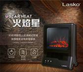 LASKO-CA20100TW StarHeat 火焰星 3D仿真動態火焰濾網式壁爐