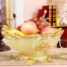 歐式創意水果盤北歐家用客廳茶幾糖果盤樹脂收納盤網紅輕奢風擺件 設計師生活百貨