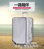 行李箱套保護套透明加厚耐磨防水拉桿箱套旅行皮箱套20/24/26/28寸 萊俐亞