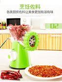 手動絞肉機家用灌腸機多功能手搖碎肉寶小型絞菜攪蒜泥器  創想數位 DF