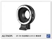 ALTSON 奧特遜 EF-FX 佳能 CANON 轉 富士 Fujiflim X卡口 轉接環(公司貨)
