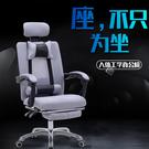 可躺電腦椅 辦公椅旋轉椅靠背椅升降椅老板...