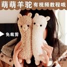 手工布藝毛絨布偶布娃娃diy材料包羊駝玩偶禮物【時尚大衣櫥】