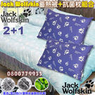 Jack Wolfskin飛狼(除蹣抗菌...