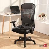 LOGIS-音速美型Q彈透氣坐墊辦公椅 電腦椅 主管椅 椅子 工學椅[729GT]