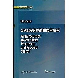 簡體書-十日到貨 R3Y【XML資料查詢和檢索技術( An Introduction to XML Query Process...