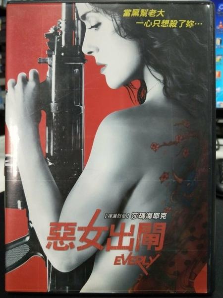 挖寶二手片-Z14-021-正版DVD-電影【惡女出閘】-莎瑪海耶克 伊川東吾(直購價)