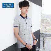 兩件裝衣知新款夏季男士短袖t恤翻領純棉POLO衫保羅衫韓版大碼潮   麥琪精品屋