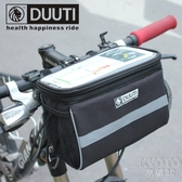 自行車包 騎行大容量自行車包滑板車車前包山地車包折疊車車頭包單車車把包 京都3C