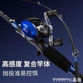魚竿 水滴輪槍柄直柄紡車輪釣魚竿組合套裝海竿黑魚竿馬口竿 晶彩生活