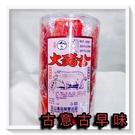 古意古早味 大豬公 (玉山/60小包/罐...