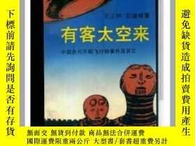 二手書博民逛書店有客太空來(中國古代飛行物事件及其他)罕見UFO、飛碟、不明飛行