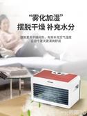空調扇加水空調扇冷風機制冷小型宿舍桌面迷你家用加冰塊移動usb電風扇榮耀 新品