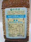 天然成~燕麥454公克/包
