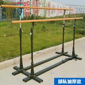 雙槓 部隊學校專用單槓雙杠加厚 引體向上 升降單杠 訓練單杠 戶外室外單杠雙杠