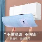 冷氣擋風板 防直吹冷氣出風口檔板月子遮導風罩壁掛式通用免安裝【風鈴之家】