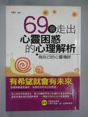 【書寶二手書T1/心靈成長_IPX】69個走出心靈困惑的心理解析_馮麗莎