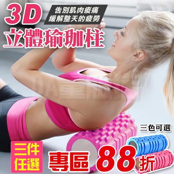 瑜珈柱 狼牙棒 瑜伽滾筒 EVA材質 按摩棒 瑜珈按摩滾輪 舒壓棒 按摩滾筒 3色可選