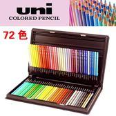日本UNI三菱880油性彩色鉛筆鐵盒裝24色36色72色100色彩鉛專業素描初學者