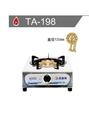 【刷卡分期+免運費】名廚牌 瓦斯爐 燊火大單爐 TA-198 / TA198 桶裝瓦斯專用