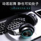 首望L3X無線發光藍芽耳機頭戴式游戲運動型跑步耳麥電腦手機通用 韓美e站