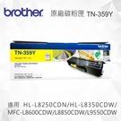 Brother TN-359Y 原廠黃色高容量碳粉匣 適用 HL-L8250CDN/HL-L8350CDW/MFC-L8600CDW/MFC-L8850CDW/MFC-L9550CDW