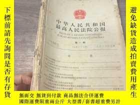 二手書博民逛書店罕見中華人民共和國最高人民法院公報1994年第1-4期、1995